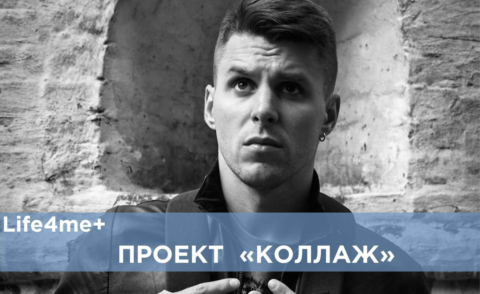 """Коллаж: """"Я просто человек с интересной работой"""", - Дмитрий"""