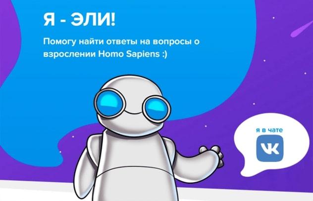 Чат-бот по имени Эли отвечает на вопросы молодежи в социальной сети ВКонтакте