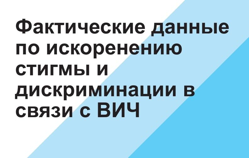 ЮНЭЙДС выпустила руководство по искоренению стигмы в связи с ВИЧ - изображение 1
