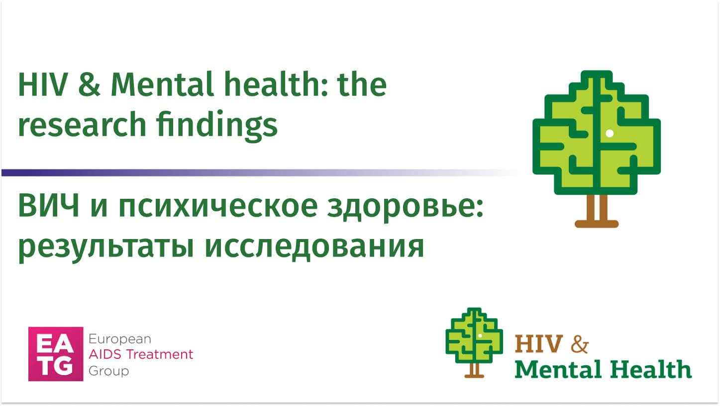 EATG приглашает на онлайн воркшоп «ВИЧ и психическое здоровье» - изображение 1