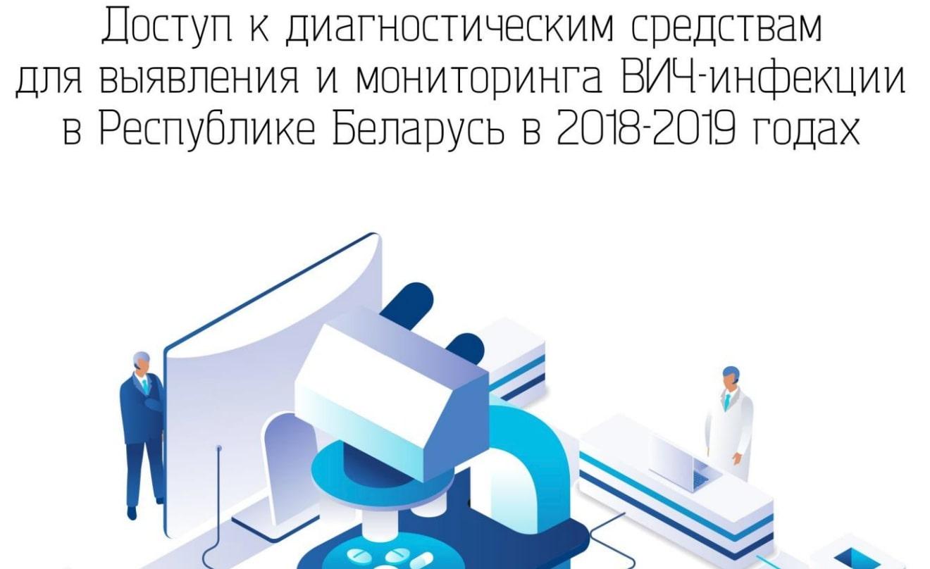 Общественники выявили сокращение планового тестирования в связи с ВИЧ в Республике Беларусь - изображение 1