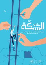 """""""على السكة """" دليل اللاجئات و اللاجئين من مجتمع الميم-عين في تونس لبنان ومصر - صورة 1"""