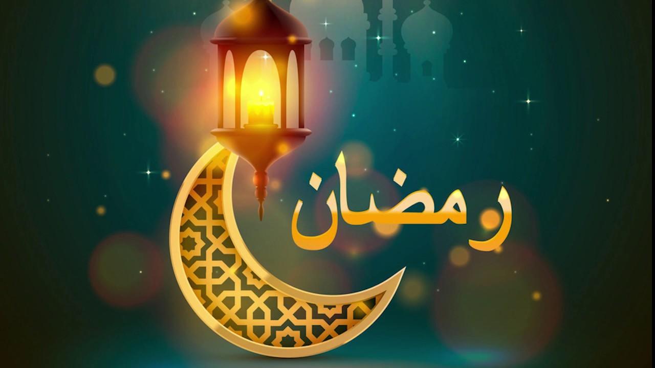 رمضان والعلاج الثلاثي - صورة 1