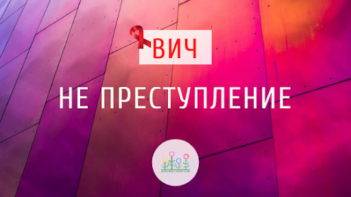 Декриминализация мигрантов с ВИЧ в России сохранит бюджеты Минздрава - изображение 1