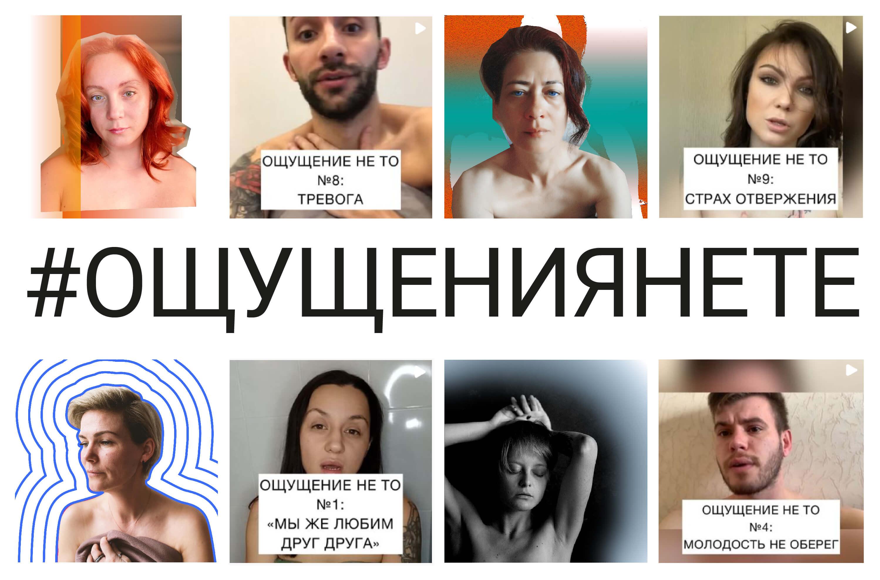 Личные истории о незащищенном сексе в интернет-кампании #Ощущениянете - изображение 1