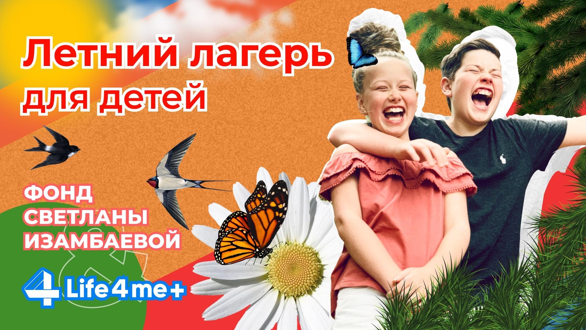 «Все просто! + НравноН»: Life4me+ поддержит лагерь для детей, живущих с ВИЧ - изображение 1