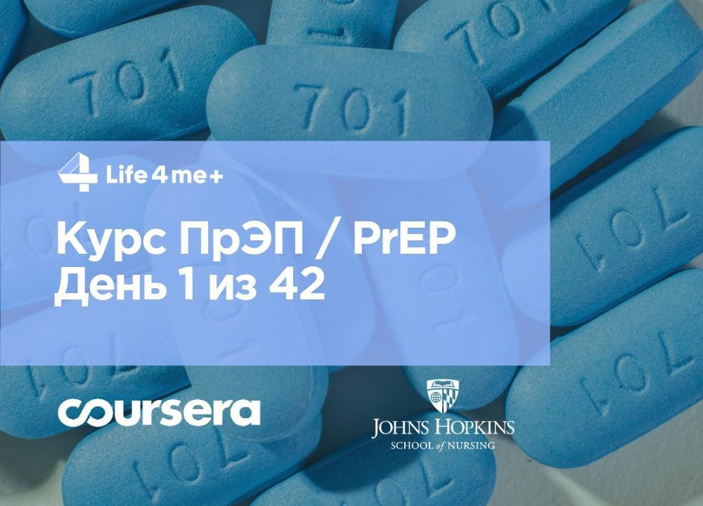 Обзор онлайн-курса поПрЭП/ PrEP— доконтактной профилактике ВИЧ. День 1 из 42. - изображение 1