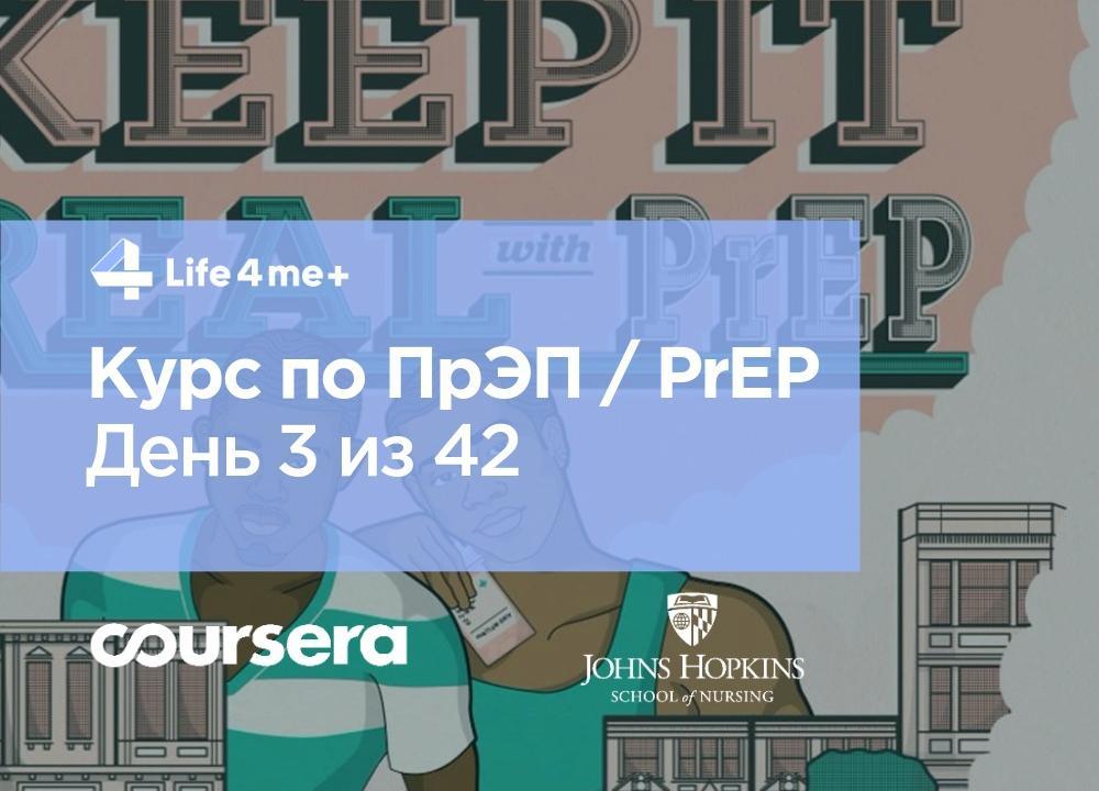 Обзор онлайн-курса по ПрЭП / PrEP — доконтактной профилактике ВИЧ. День 3 из 42.
