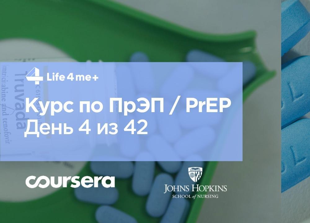 Обзор онлайн-курса по ПрЭП / PrEP — доконтактной профилактике ВИЧ. День 4 из 42. - изображение 1