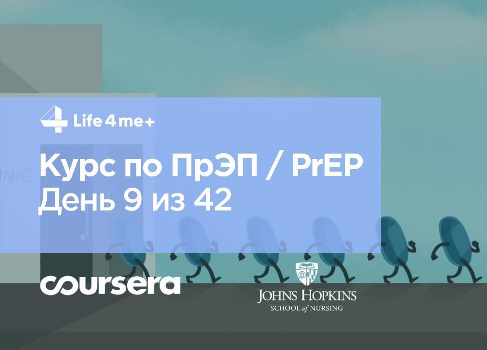 Обзор онлайн-курса по ПрЭП / PrEP — доконтактной профилактике ВИЧ. День 9 из 42. - изображение 1