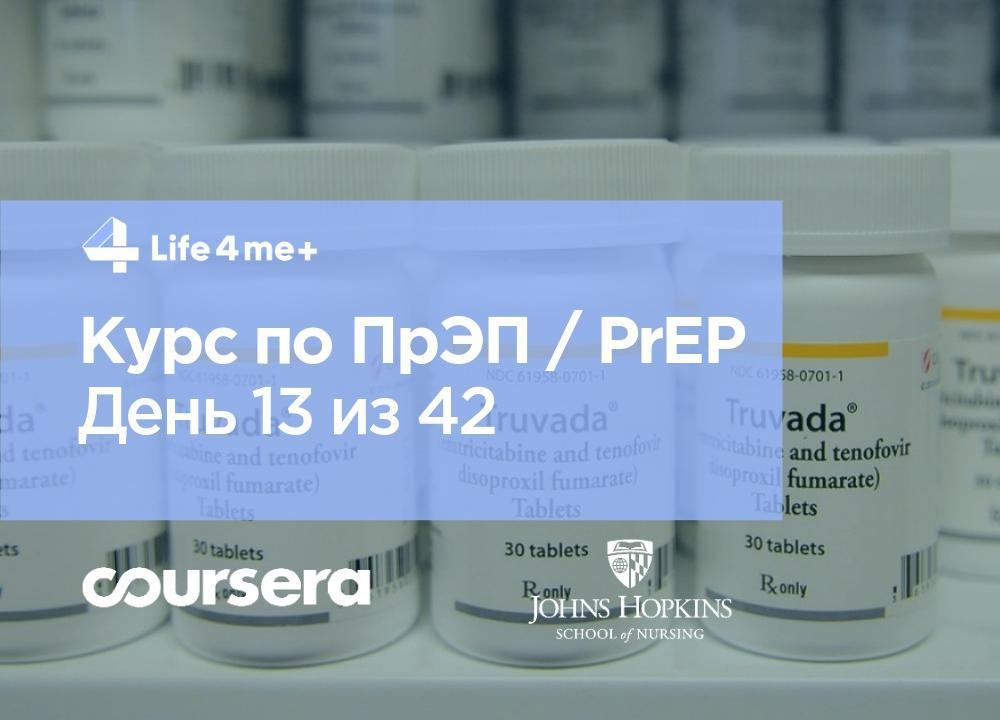 Обзор онлайн-курса по ПрЭП / PrEP — доконтактной профилактике ВИЧ. День 13 из 42. - изображение 1