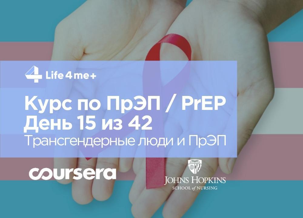 Обзор онлайн-курса по ПрЭП / PrEP — доконтактной профилактике ВИЧ. День 15 из 42.