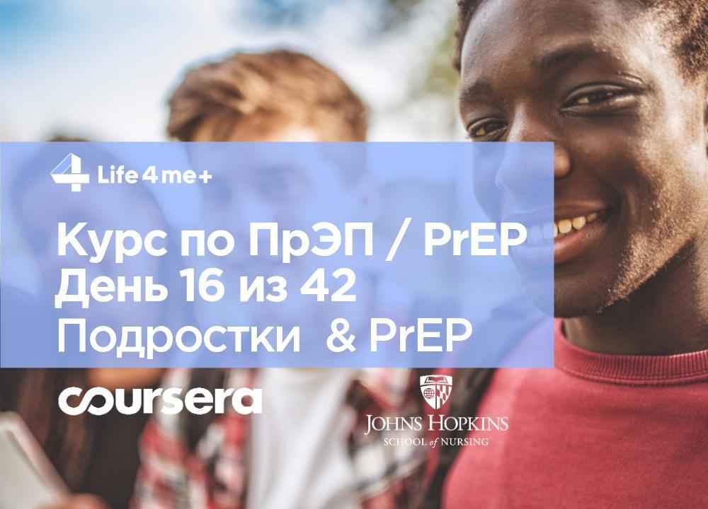 Обзор онлайн-курса по ПрЭП / PrEP — доконтактной профилактике ВИЧ. День 16 из 42. - изображение 1