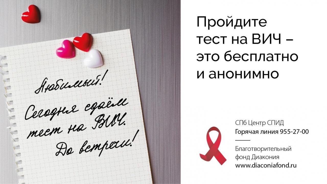 """15 июля в Петербурге пройдет акция """"Россия, тестируйся!"""" - изображение 1"""