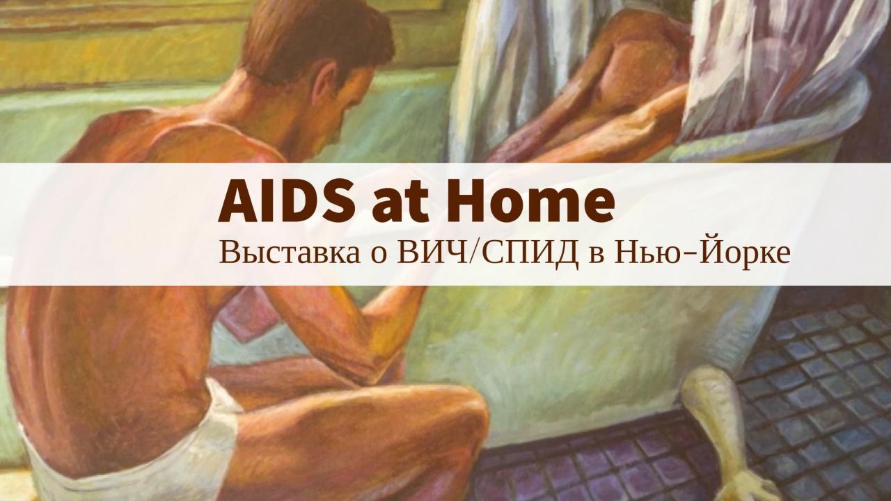 Мультимедийная выставка о ВИЧ/СПИДе в Нью-Йорке продлится до 22 октября - изображение 1