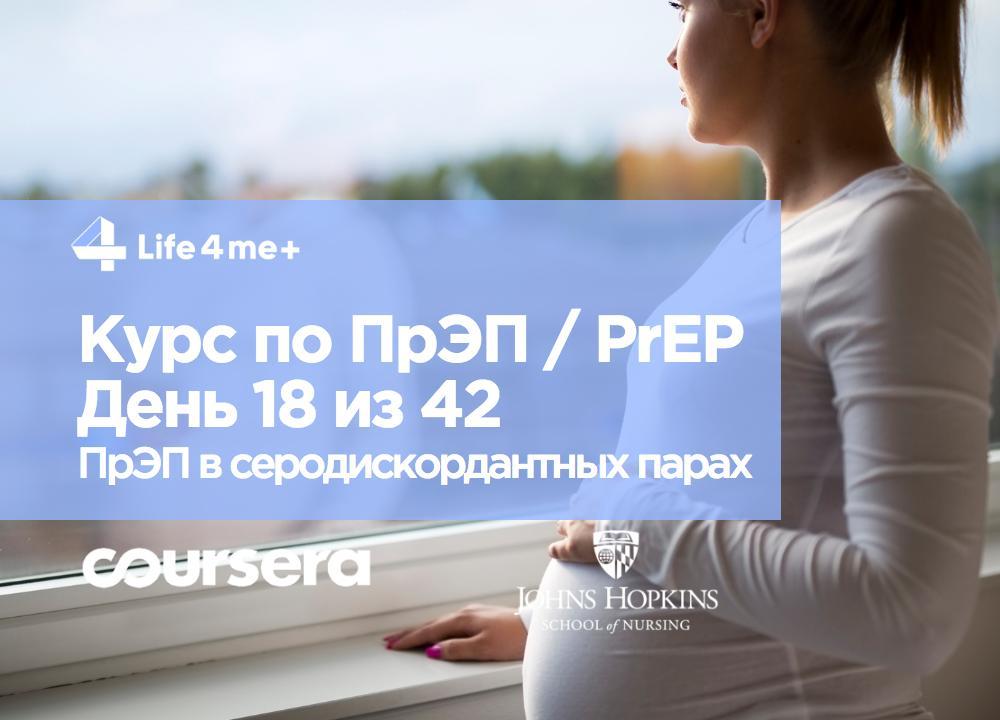 Обзор онлайн-курса по ПрЭП / PrEP — доконтактной профилактике ВИЧ. День 18 из 42.