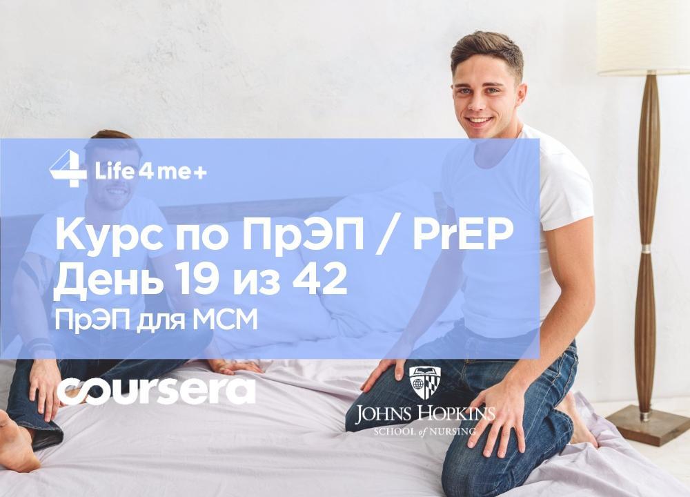 Обзор онлайн-курса по доконтактной профилактике ВИЧ. День 19 из 42, ПрЭП для МСМ