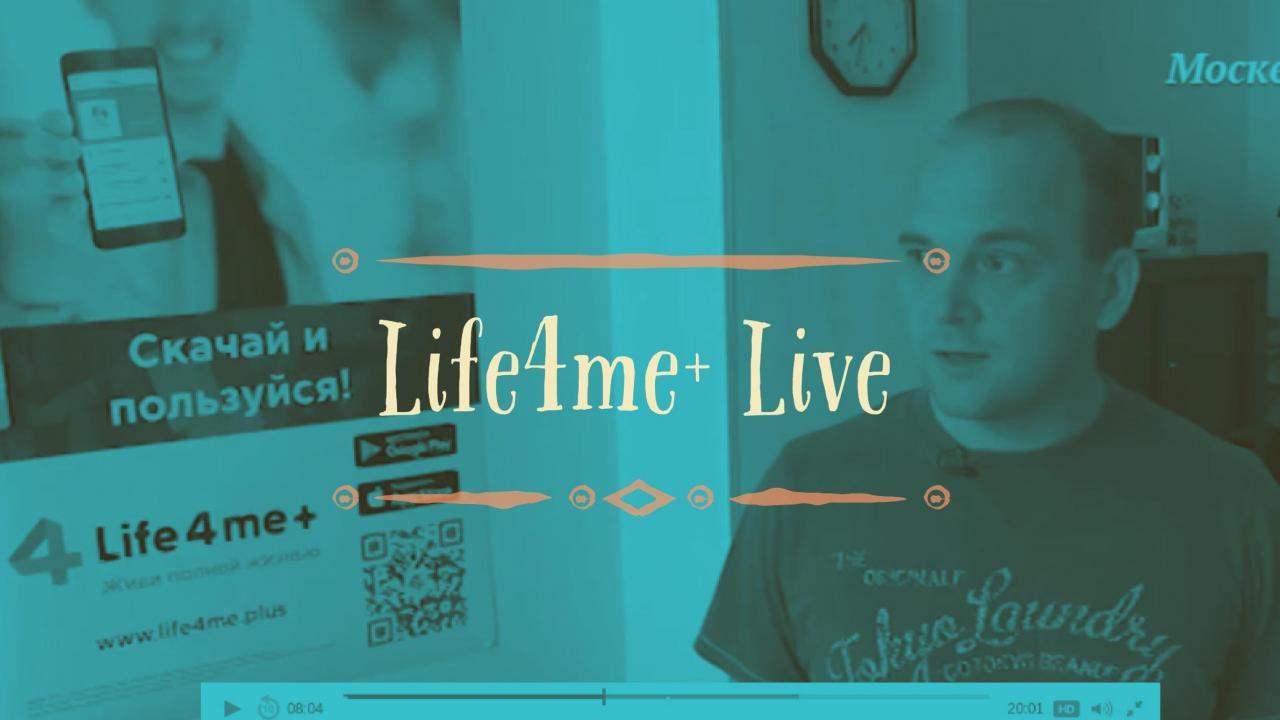 Life4me+ в репортаже о ВИЧ на телеканале Москва-24 - изображение 1
