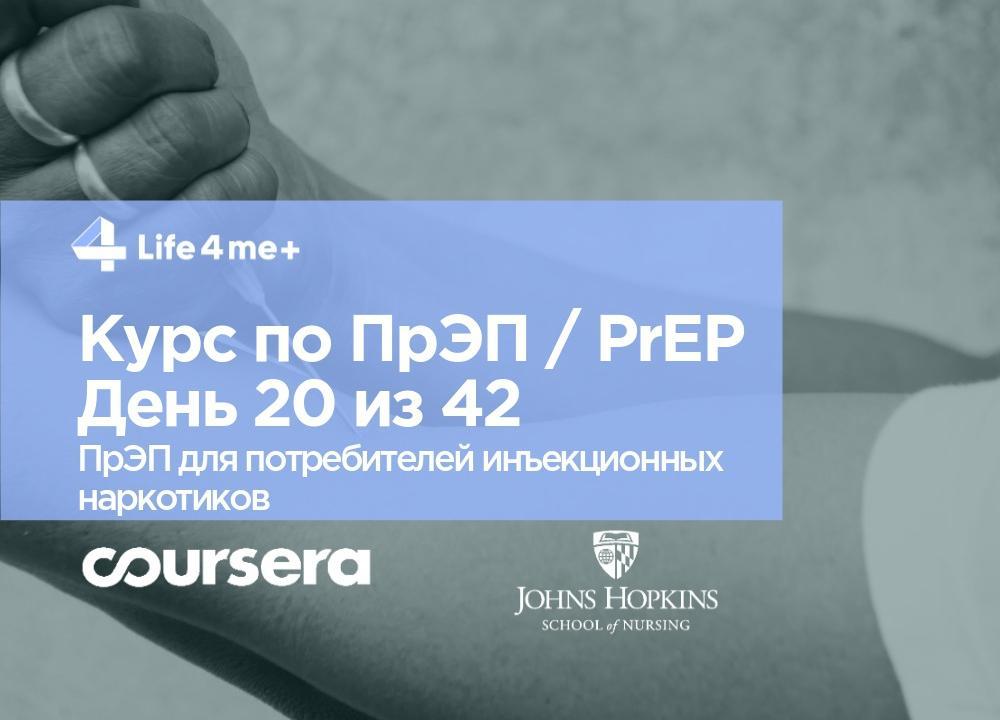 Обзор онлайн-курса по доконтактной профилактике ВИЧ. День 20 из 42, ПрЭП для ПИН - изображение 1
