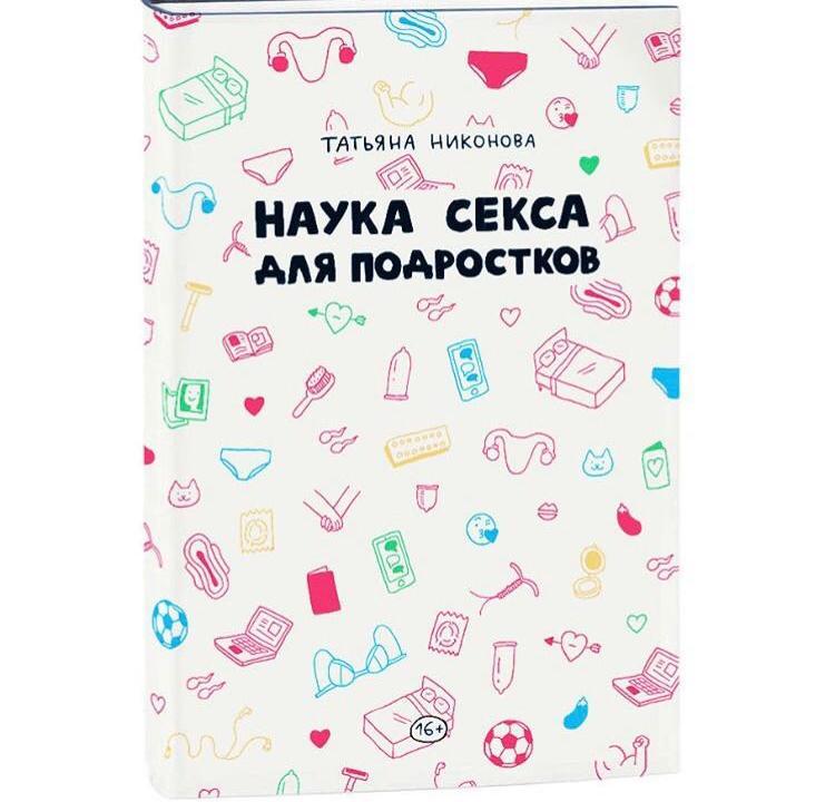 В России выйдет подростковый учебник о сексе