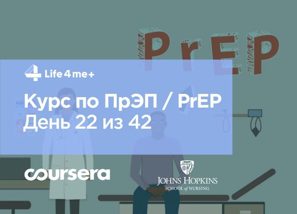 Как платить за ПрЭП? Обзор онлайн-курса по доконтактной профилактике ВИЧ. День 22 из 42 - изображение 1