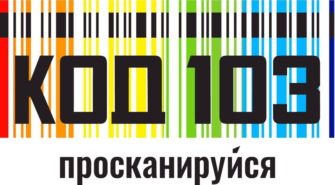 """""""Код-103"""" стартовал в России"""