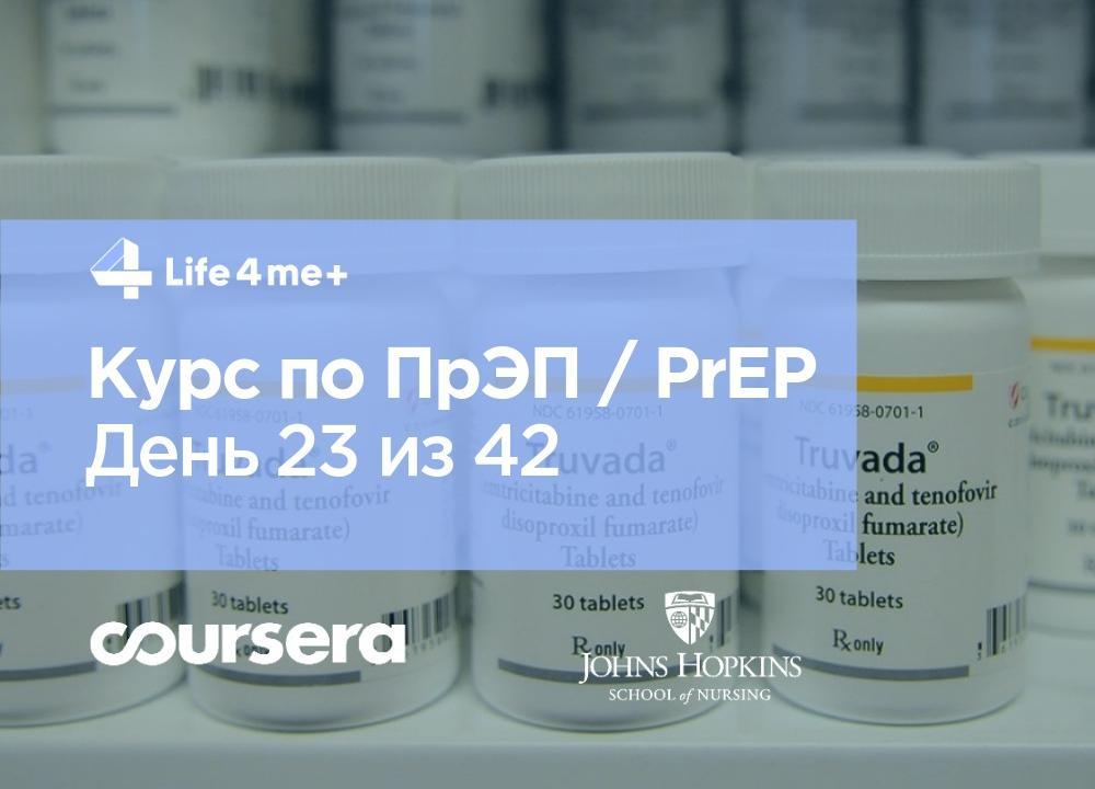 Должна ли ваша клиника предлагать ПрЭП для доконтактной профилактики ВИЧ? День 23 из 42.