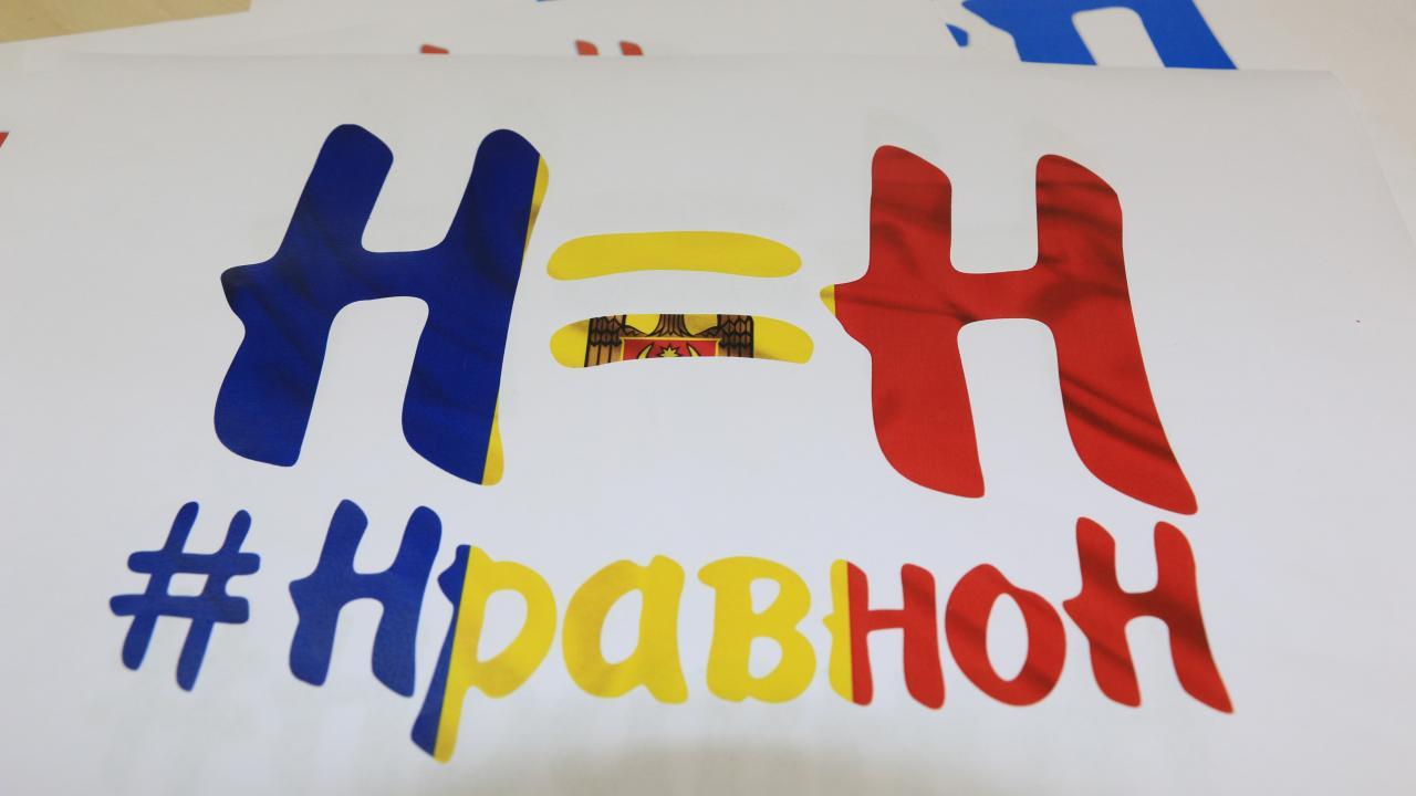 Молдова присоединилась ккампании «Н = Н» - изображение 1