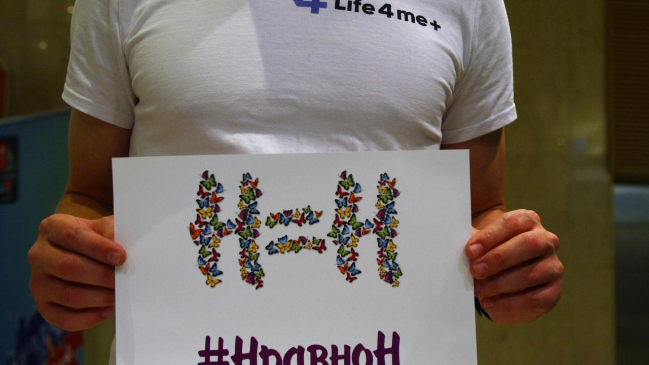 Петербургский Центр СПИД поддержал кампанию «Н = Н» - изображение 1