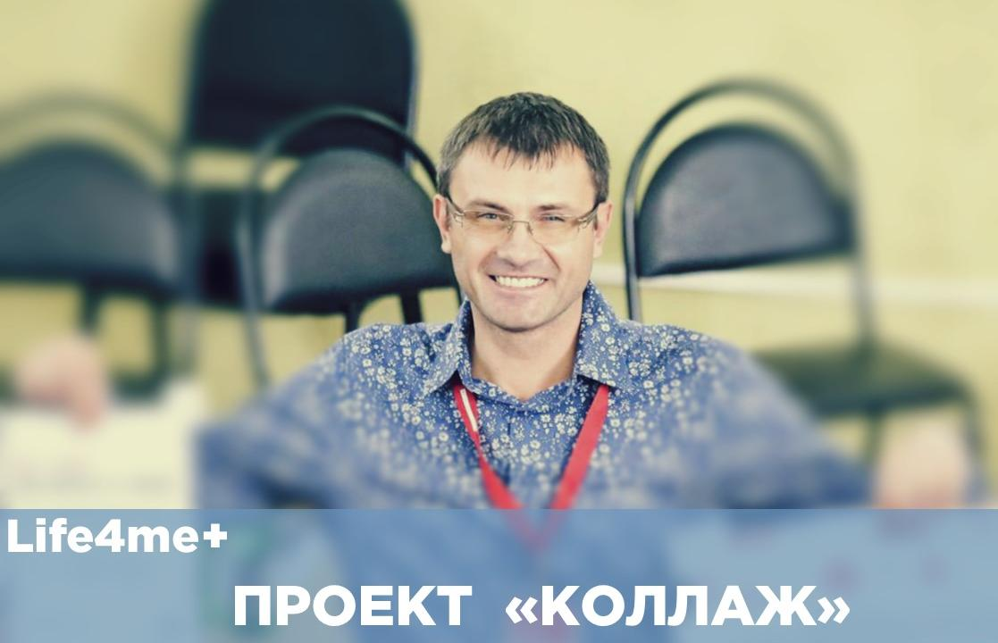 «Коллаж»: равный консультант Дмитрий, Волгоград