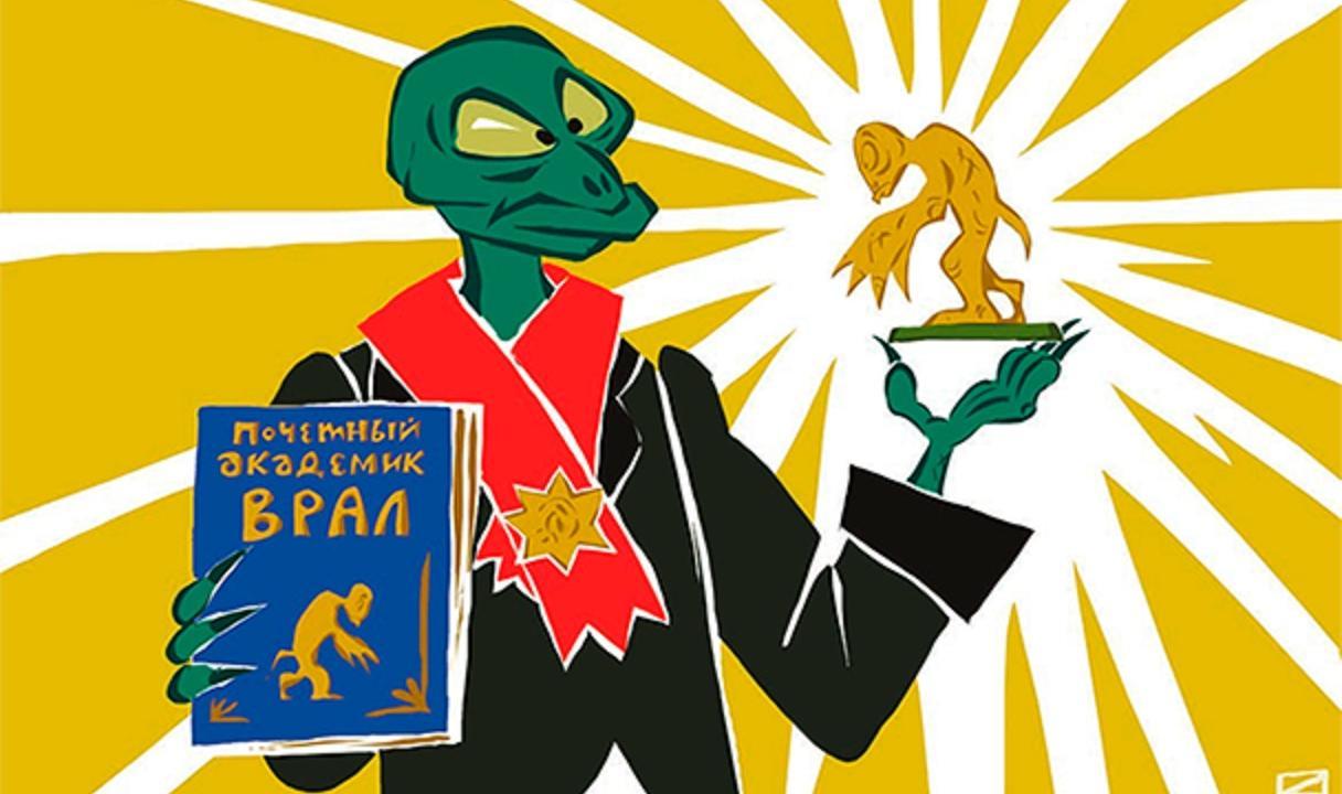 Врачу ВИЧ-диссидентке вручили «Грустного рептилоида» залженауку - изображение 1