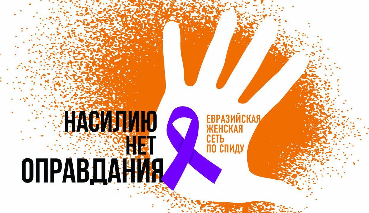 Женская Сеть поСПИДу запускает кампанию «Насилию нет оправдания» - изображение 1