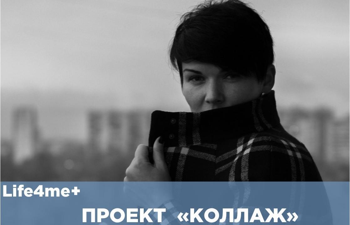 «Коллаж»: равная консультантка Мария, Санкт-Петербург