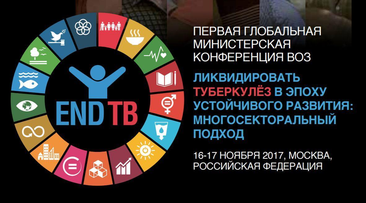В Москве открылась первая глобальная конференция по туберкулезу - изображение 1