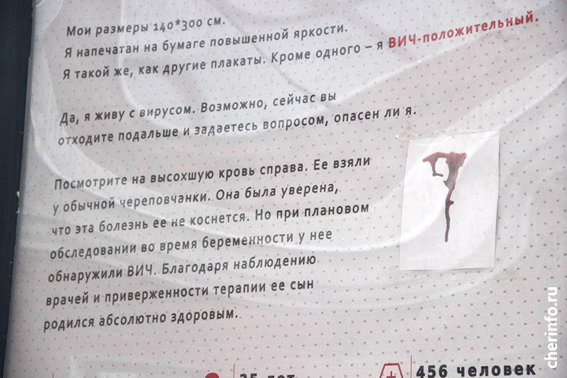 ВЧереповце появились плакаты скровью ВИЧ-положительных людей - изображение 1