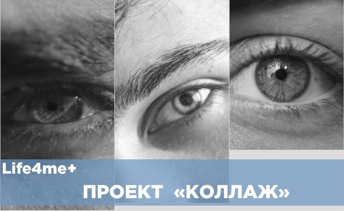 «Коллаж»: Евгения Богданкевич, Красноярск - изображение 1
