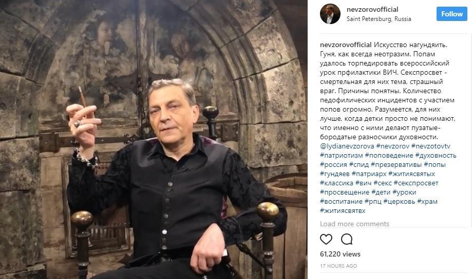 Журналист Невзоров раскритиковал РПЦ за вмешательство в профилактику ВИЧ - изображение 1