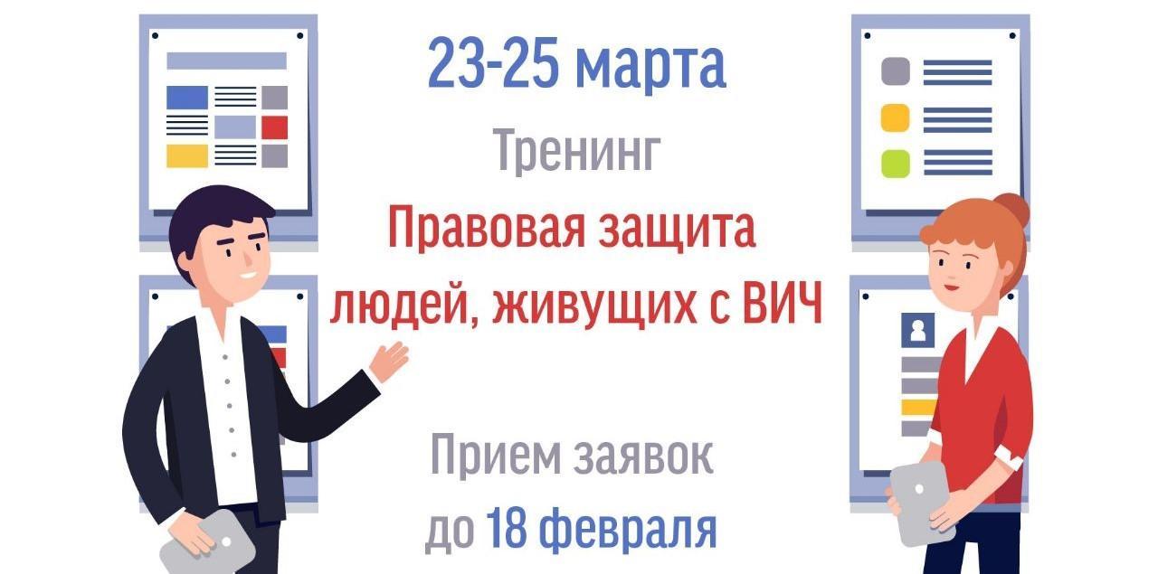 Принимаются заявки на участие в тренинге «Правовая защита людей, живущих с ВИЧ» - изображение 1