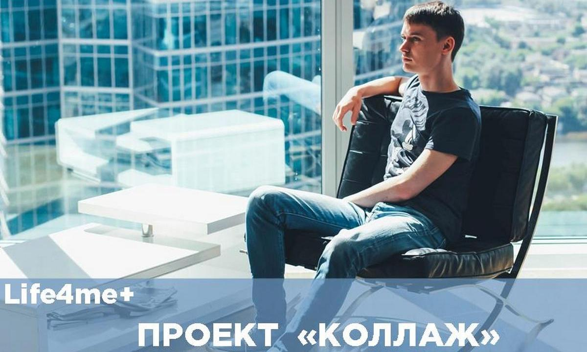 «Коллаж»: Андрей Петров, равный консультант фонда «Шаги», Москва - նկարը 1