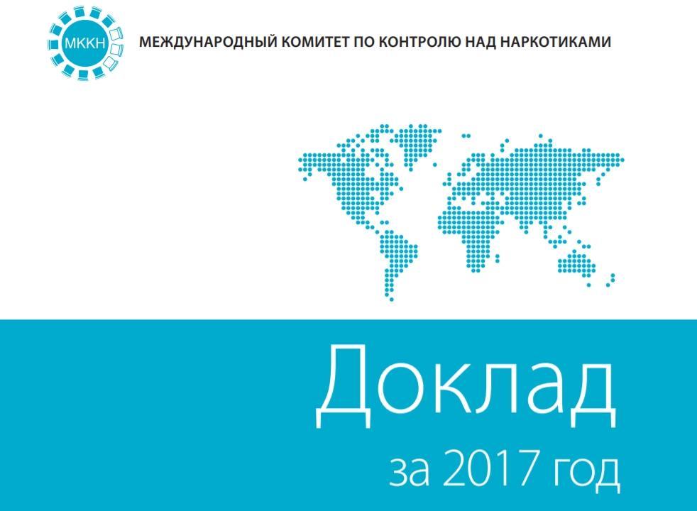 Международный комитет поконтролю над наркотиками опубликовал доклад за2017год - зображення 1