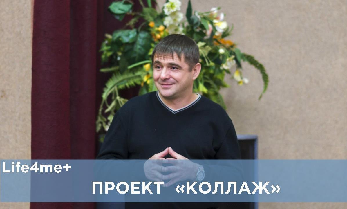 «Коллаж»: Николай Баранов, Пермь - изображение 1
