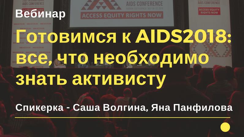 Как попасть на конференцию AIDS-2018 в Амстердаме, если вы подросток. Вебинар от Teenergizer - изображение 1
