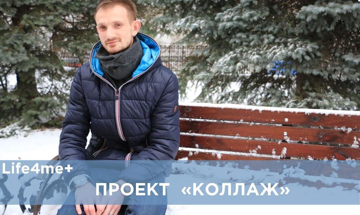 «Коллаж»: Андрей Столяренко, Кишинев