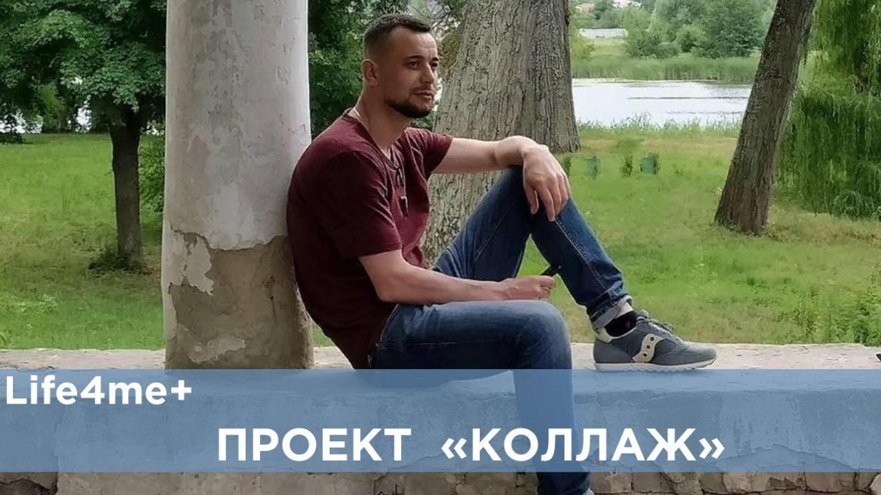 «Коллаж»: Тимур Гончаров, Киев