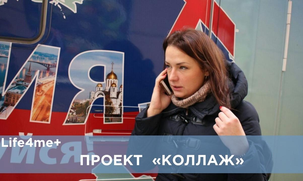 «Коллаж»: Екатерина Пожарская, Санкт-Петербург - изображение 1