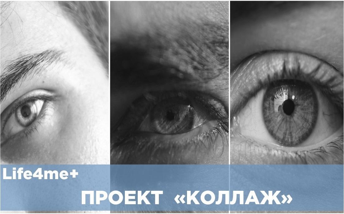 """""""Коллаж"""": Елена, г.Пермь - изображение 1"""