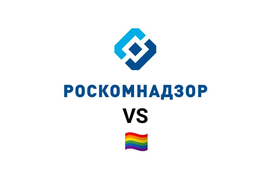 Роскомнадзор внес в реестр запрещенных сайтов проект о здоровье для ЛГБТ «Парни ПЛЮС»