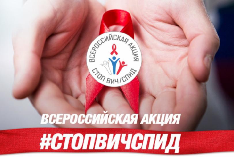 Акция знакомая, а формат новый. Мордовский СПИД Центр готов к Всероссийской Акции «Стоп ВИЧ/СПИД» - изображение 1
