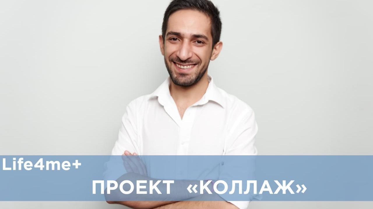 «Коллаж»: Армен Агаджанов, г. Ереван