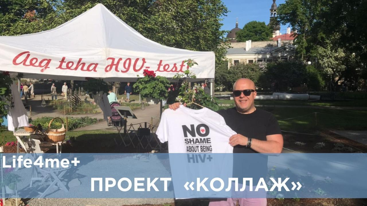 «Коллаж»: Лачин Алиев, г. Таллин, Эстония